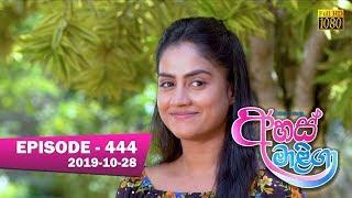 Ahas Maliga | Episode 444 | 2019-10-28 Thumbnail