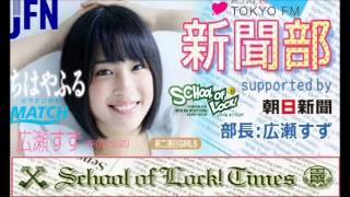 3月17日(木)のGIRLS LOCKS!は・・・ 2週目ガールズ【広瀬すず】ちゃん、...