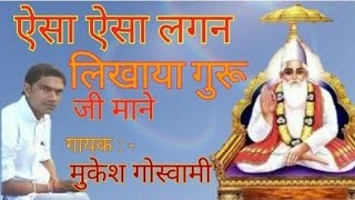 Esa Esa Lagan Likhaya Guru Ji Mara ||MUKESH GOSWAMI|| RAJASTHANI NEW LIVE BHAJAN 2018