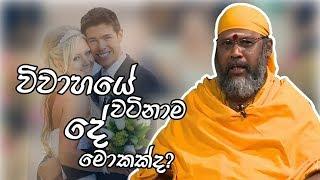 විවාහයේ වටිනාම දේ මොකක්ද?   Piyum Vila   17 - 04 - 2019   Siyatha TV Thumbnail