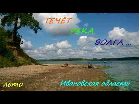 Течёт река Волга.