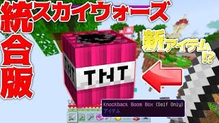 【Minecraft】統合版HIVEスカイに新アイテム「ノックバックTNT」だ…