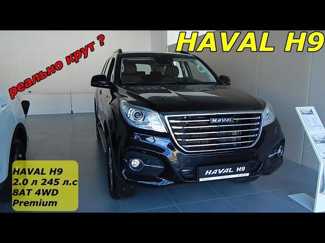 HAVAL Н9 2.0 245 л.с 8AT 4WD 7 мест Premium готовы отдать за топовый китайский кроссовер 2.8 ляма ?