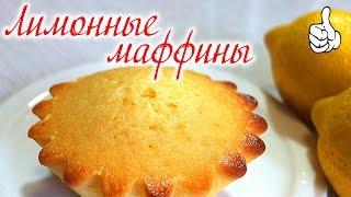 ЛИМОННЫЕ КЕКСЫ | Лимонные маффины | Lemon muffins - видео рецепт
