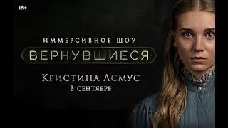 """Кристина Асмус в шоу """"Вернувшиеся"""""""