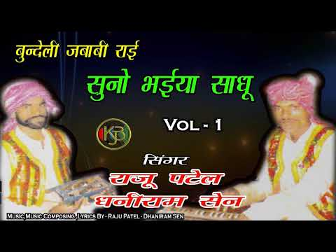Hari Ka Nam Pukaro - Suno Bhaiya Sadhu Vol 1 - Jababi Rai - Raju Patel,  Dhaniram Sen - Jukebox