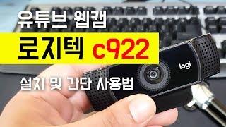 유튜브 웹캠 로지텍 c922 설치 및 간단 사용법