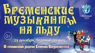 Бременские музыканты на льду вновь в Петербурге!
