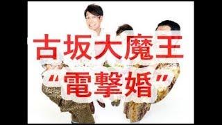 古坂大魔王が15歳年下タレント安枝瞳と結婚! 安枝瞳 検索動画 7
