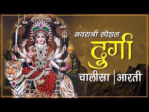 Durga Aarti & Durga Chalisa | दुर्गा आरती - दुर्गा चालीसा | Bhakti Songs Hindi