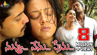 Nuvvu Nenu Prema Telugu Full Movie | Surya, Jyothika, Bhoomika | Sri Balaji Video