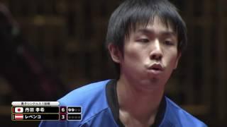 男子シングルス1回戦 丹羽 孝希 vs レベンコ 第3ゲーム