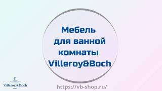 Мебель для ванной комнаты Villeroy & Boch
