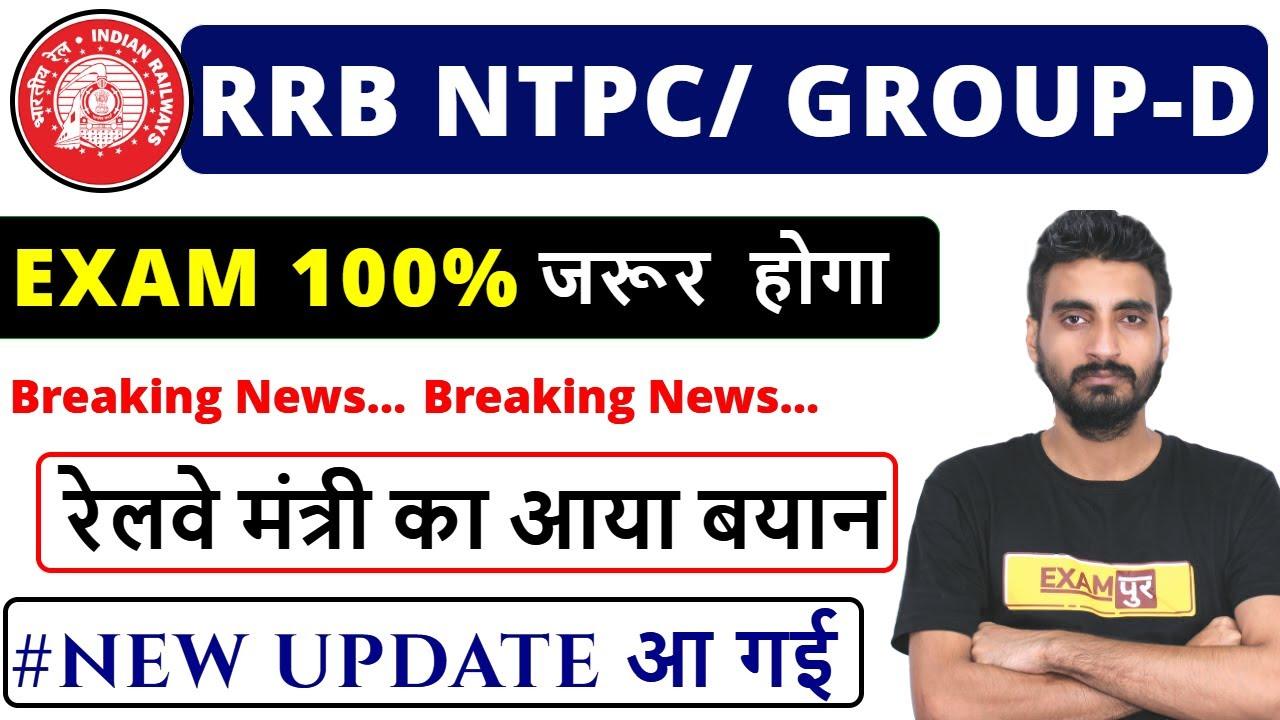 Breakning News RRB NTPC / GROUP -D EXAM 100% होगा रेल मंत्री आया बयान By Vivek Sir