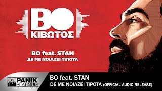 BO feat. STAN - Δε Με Νοιάζει Τίποτα - Official Audio Release