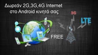 Δωρεάν 2G,3G,4G Internet στο Android κινητό σας