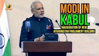 Modi Speech at Inauguration Of New Afghan Parliament Building | Modi In Kabul | Mango News
