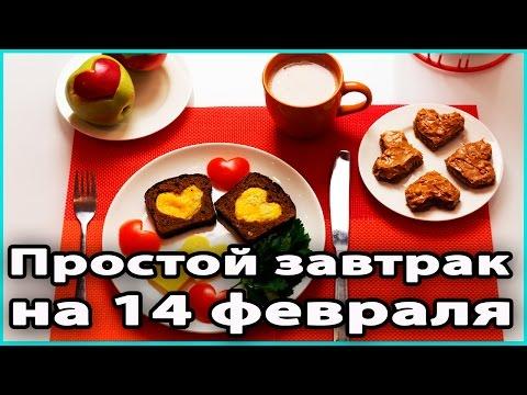 ❤️ ПРОСТОЙ ЗАВТРАК на День св. Валентина | Блюдо на 14 февраля 💜 LilyBoiko