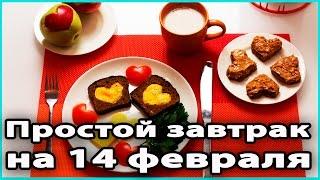 ❤️ ПРОСТОЙ ЗАВТРАК на День св. Валентина | Блюдо на 14 февраля