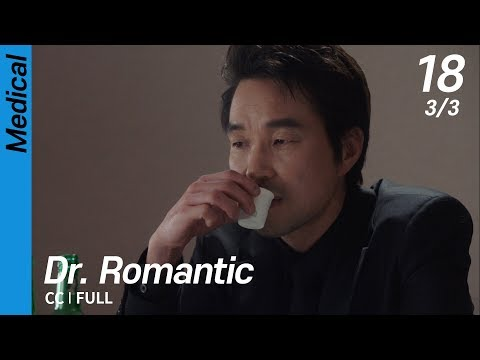 [CC/FULL] Dr. Romantic EP18 (3/3) | 낭만닥터김사부