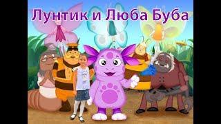 Лунтик новые приключения, 1 серия.  Лунтик и Люба Буба.