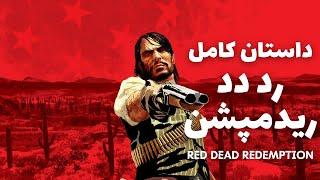 Red Dead Redemption 1  | داستان رد دد 1