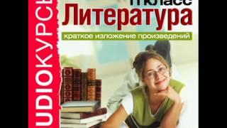 2000281 05 Аудиокнига. Краткое изложение произведений. 11 класc. Андреев Л. Петька на даче