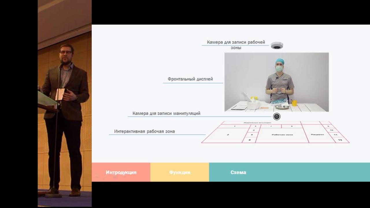 Симуляционные технологии в медицинском образовании