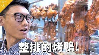 米其林港式燒臘開吃  燒肉脆皮卡滋卡滋|克里斯丁vlog feat. 閃亮胖時代