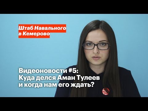 Видеоновости #5 | Штаб Навального в Кемерово