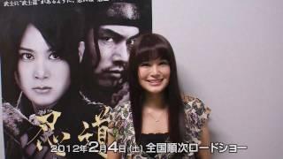 映画『忍道-SHINOBIDO-』 2012年2月4日(土)より、銀座シネパトス他全国...