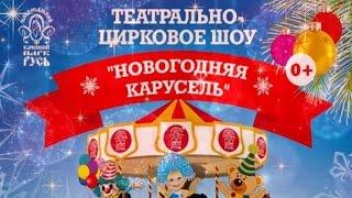 """Театрально-цирковое шоу """"Новогодняя карусель"""" в НКП """"РУСЬ"""". 2014-2015."""