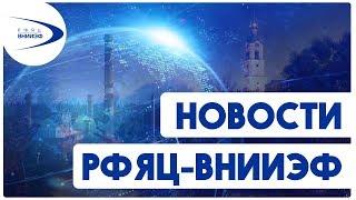 Новости РФЯЦ ВНИИЭФ 05.12.2018