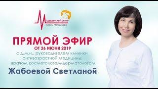 Прямой эфир с врачом-косметологом Светланой Жабоевой| Медицинский центр Елены Малышевой
