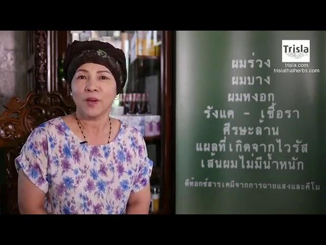 รีวิว ผู้ใช้จริง | EP.3 | ตรีสลาสมุนไพรไทย