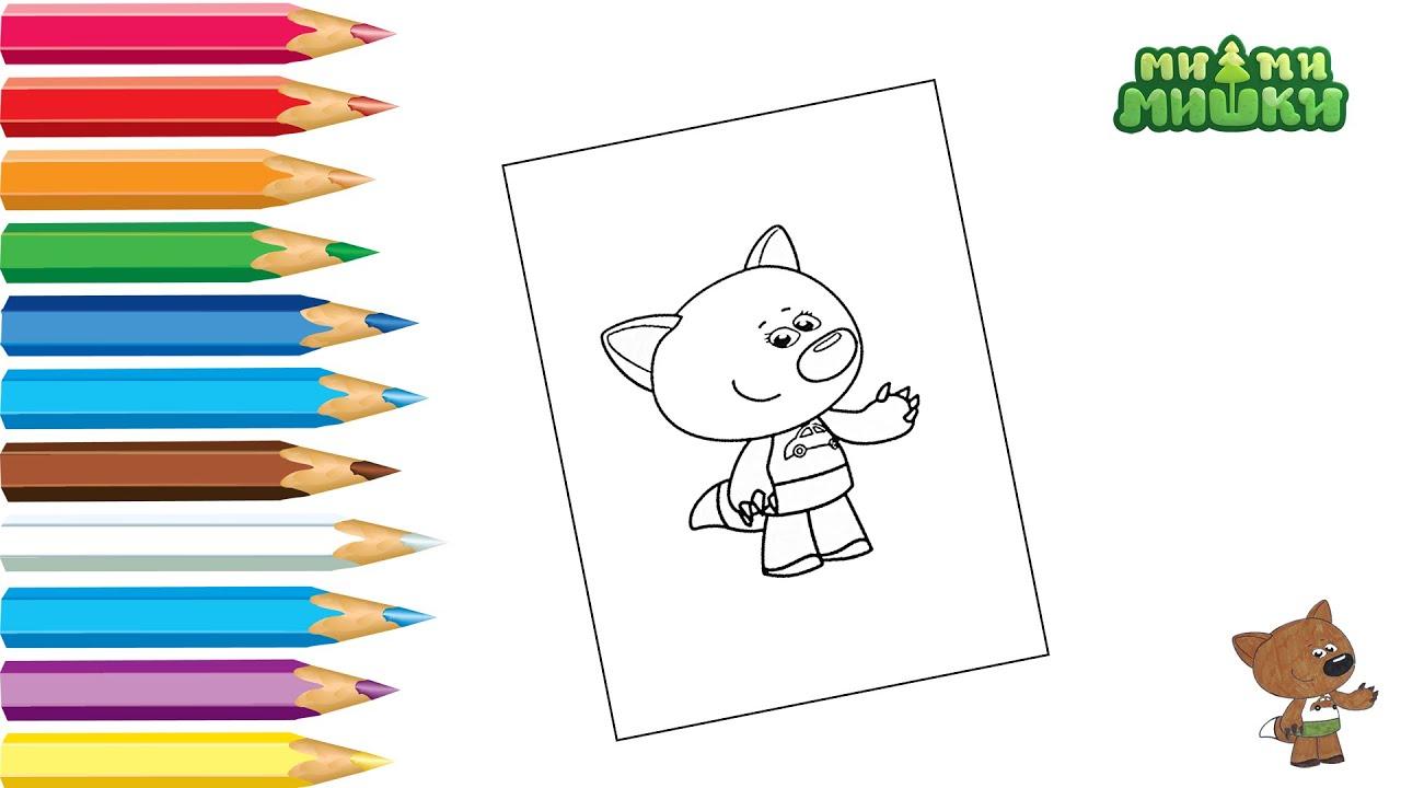 Раскраска Лисички Мимимишки / Как раскрасить Лисичку из ...
