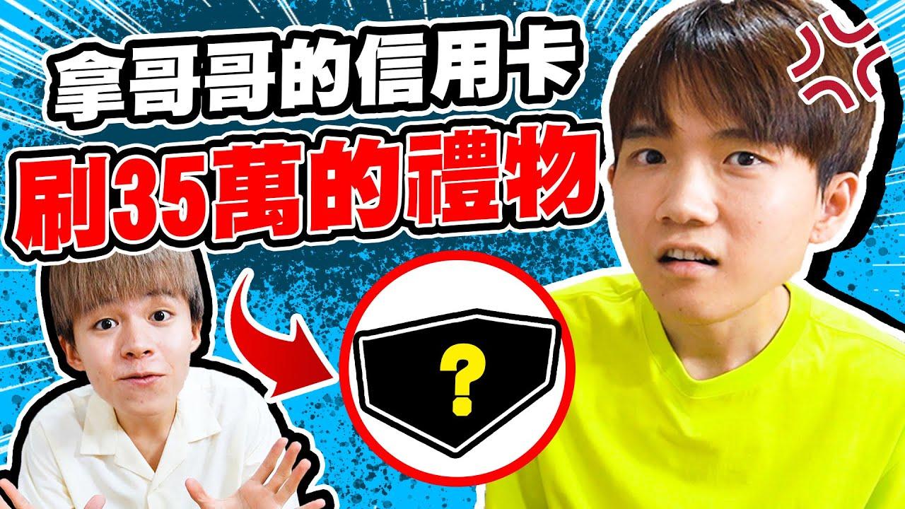 弟弟偷刷哥哥信用卡,花了35萬!哲哲氣到不說話【黃氏兄弟】整人PRANK @XiaoMa小馬