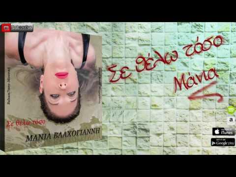Μάνια Βλαχογιάννη  - Σε Θέλω Τόσο (Instrumental Version)