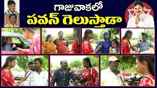 గాజువాక లో పవన్ కళ్యాణ్ గెలుస్తాడా | Public Talk on Pawan Kalyan in Gajuwaka Constituency