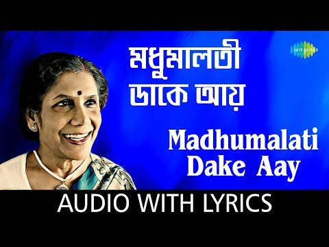 Madhumalati Dake Aay with lyrics   মধুমালতী ডাকে আয়   Sandhya Mukherjee