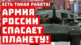 Есть такая работа! Армия России спасает мир!