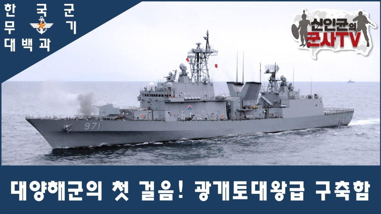 대양해군의 첫 걸음! KD-1 광개토대왕급 구축함!