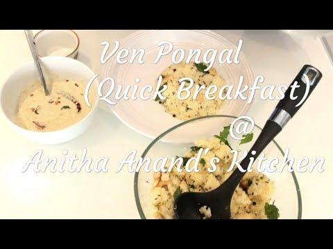 Ven Pongal - வெண் பொங்கல் - Quick & Easy Breakfast