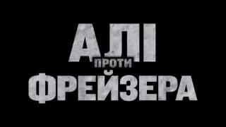 Кулачний бій. Битва преподов Fist Fight Офіційний український трейлер +Русский трейлер (2017)