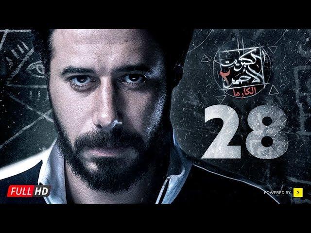 مسلسل-الكبريت-الأحمر-2-الحلقة-28-الثامنة-والعشرون-elkabret-elahmar-series-2-ep-28