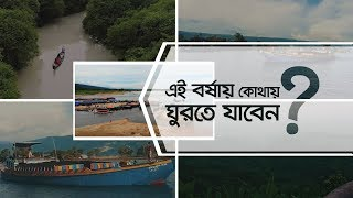 What's Happening | Tourist spots in Bangladesh | Beautiful Bangladesh | Travel Video