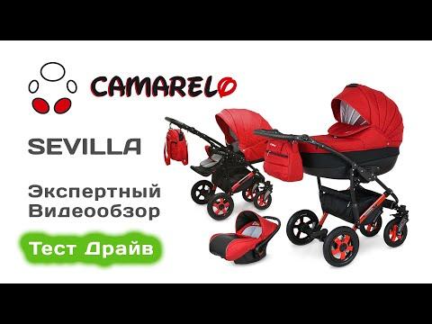 Camarelo Sevilla коляска 3 в 1 и 2 в 1 выбираем с экспертом на Тест Драйве