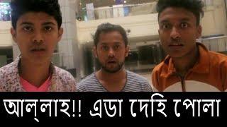 Fake Girl | Bangla funny videos | Nirob Mehraj | We Are Awesome People