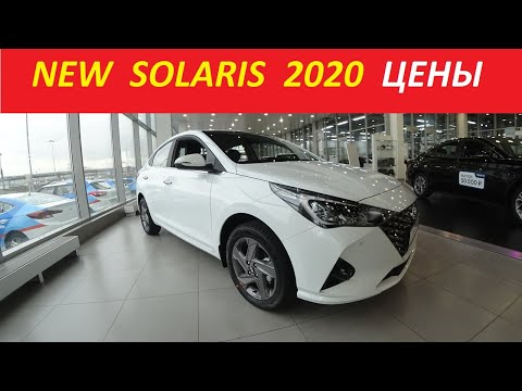 Hyundai Solaris 2020 На Максималках Цена