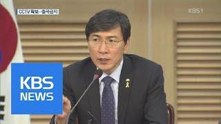 검찰, 안희정 출국금지…'성폭행 의심장소'서 CCTV 확보 | KBS뉴스 | KBS NEWS